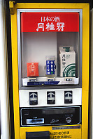 Sake Vending Machine